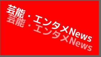 芸能・エンタメNews