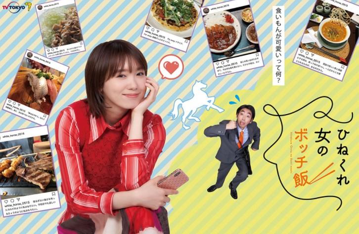 ひねくれ女のボッチ飯(全8話)