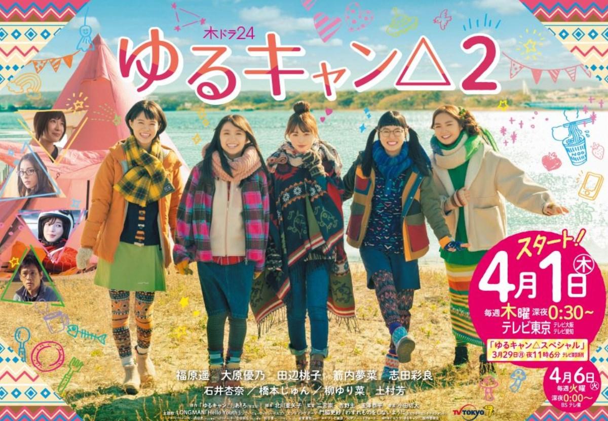 ゆるキャン△2(全12話)